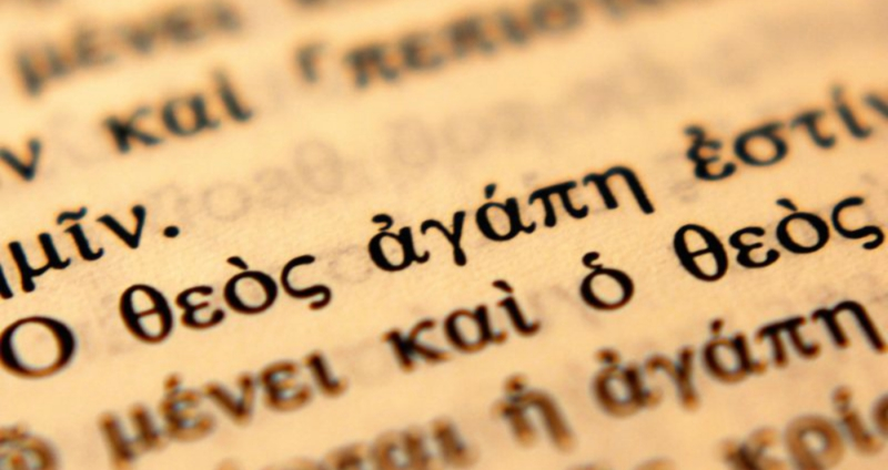 No, The Greek Doesn't Reveal Secret Bible Meaning, But It Helps